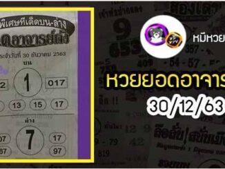 หวยซอง ยอดอาจารย์ดัง 30/12/63