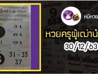 หวยซอง ครูผู้เฒ่านำโชค 30/12/63