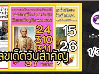 เลขเด็ดเลขดังวันสำคัญ งวดวันที่ 1 มีนาคม 2564