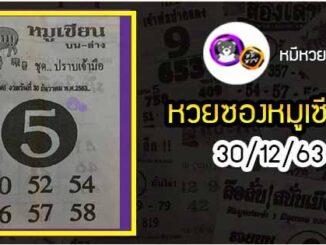 หวยซอง หมูเซียน 30/12/63