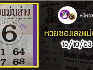 หวยซอง เลขแม่นล่าง 16/10/63