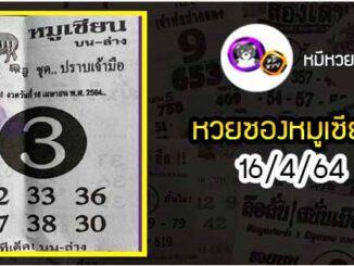 หวยซอง หมูเซียน 16/4/64