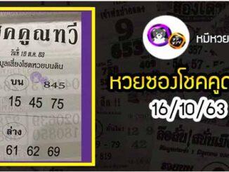 หวยซองโชคคูณทวี 16/10/63