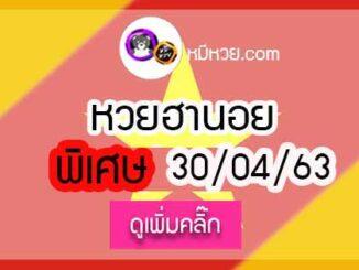 เลขเด็ดหวยฮานอยพิเศษ 30 เม.ย. 2563