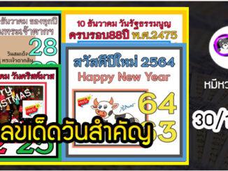เลขเด็ดเลขดังวันสำคัญ งวดวันที่ 30 ธันวาคม 2563