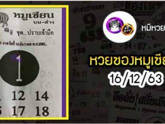 หวยซอง หมูเซียน 16/12/63