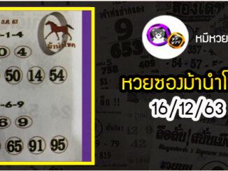 หวยซอง ม้านำโชค 16/12/63