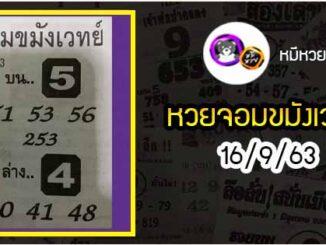 หวยซอง จอมขมังเวทย์ 16/9/63