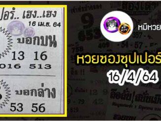 หวยซองซุปเปอร์เฮงเฮง 16/4/64
