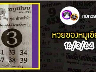 หวยซอง หมูเซียน 16/3/64