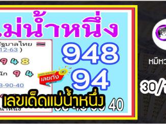 เลขเด็ดเลขดังแม่น้ำหนึ่ง แม่นทุกงวด งวดวันที่ 30 ธันวาคม 2563