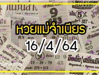 หวยแม่จำเนียร 16/4/64 [สิบเลขเด็ดขายดี]