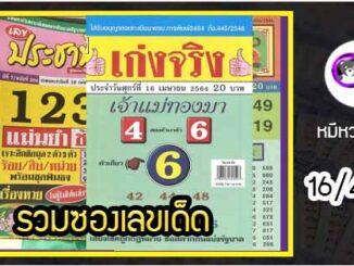 รวมเลขเด็ดหวยซองเด่นๆ แม่นๆ งวด 16/4/64
