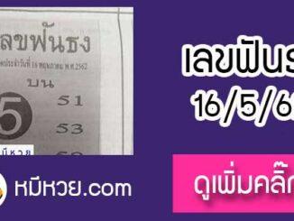 หวยซอง เลขฟันธง 16/5/62