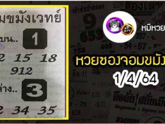 หวยซอง จอมขมังเวทย์ 1/4/64