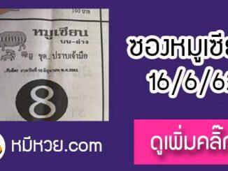 หวยซอง หมูเซียน 16/6/62