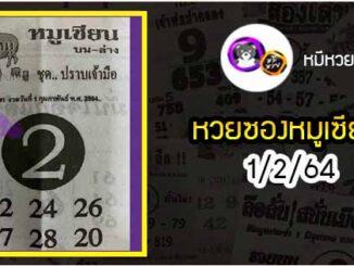 หวยซอง หมูเซียน 1/2/64