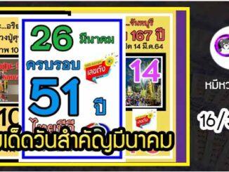 เลขเด็ดเลขดังวันสำคัญ งวดวันที่ 16 มีนาคม 2564