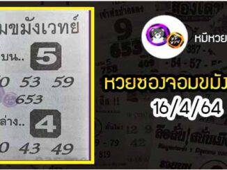 หวยซอง จอมขมังเวทย์ 16/4/64