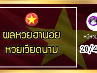 ตรวจผลหวยฮานอย-หวยเวียดนาม 28/5/64