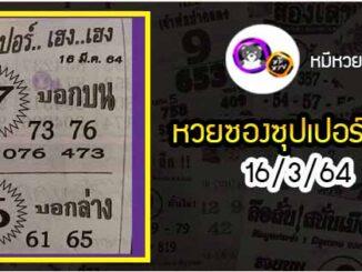 หวยซองซุปเปอร์เฮงเฮง 16/3/64