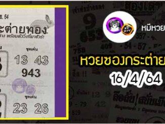 หวยซอง กระต่ายทอง 16/4/64