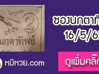 หวยซองนกตาทิพย์ 16/5/62