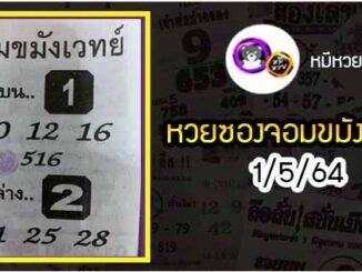 หวยซอง จอมขมังเวทย์ 1/5/64