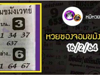 หวยซอง จอมขมังเวทย์ 16/2/64