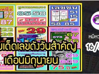 เลขเด็ดเลขดังวันสำคัญ งวดวันที่ 16 มิถุนายน 2564