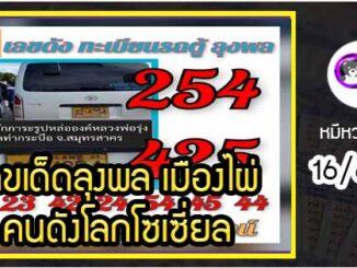 เลขเด็ดลุงพล  คนดังโลกโซเซี่ยล คอหวยส่องเลขด่วน งวด 16/6/64