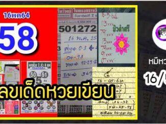 เลขหวยเขียน เลขดังเลขเด็ดโดนใจที่ตามหา งวด 16/5/64