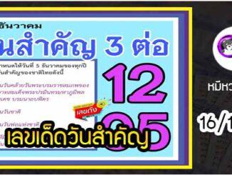 เลขเด็ดเลขดังวันสำคัญ งวดวันที่ 16 ธันวาคม 2563
