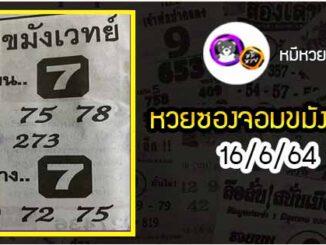 หวยซอง จอมขมังเวทย์ 16/6/64