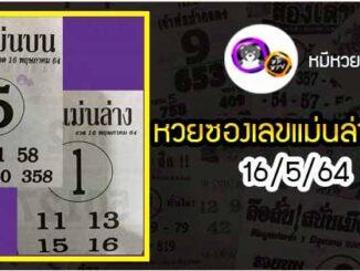 หวยซอง เลขแม่นล่าง 16/5/64