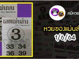หวยซอง เลขแม่นล่าง 1/6/64