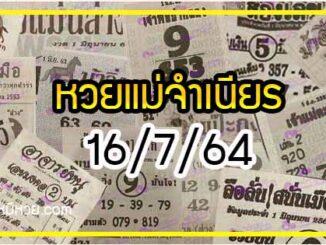 หวยแม่จำเนียร 16/7/64 [สิบเลขเด็ดขายดี]