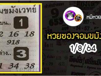 หวยซอง จอมขมังเวทย์ 1/8/64