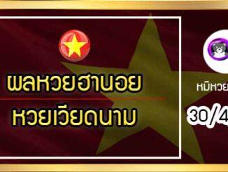 ตรวจผลหวยฮานอย-หวยเวียดนาม 30/4/64