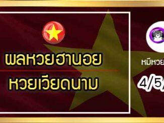 ตรวจผลหวยฮานอย-หวยเวียดนาม 4/5/64