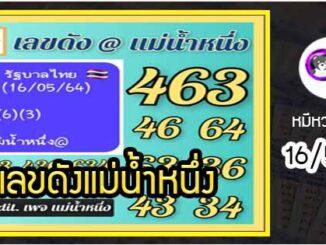 เลขเด็ดเลขดังแม่น้ำหนึ่ง แม่นทุกงวด งวดวันที่ 16 พฤษภาคม 2564