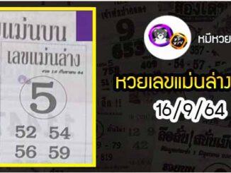 หวยซอง เลขแม่นล่าง 16/9/64