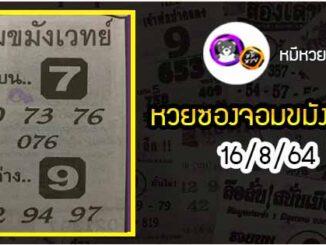 หวยซอง จอมขมังเวทย์ 16/8/64