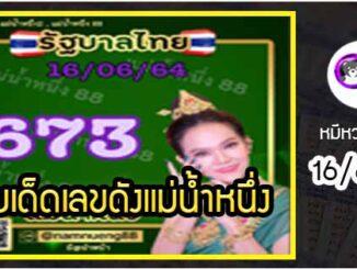 เลขเด็ดเลขดังแม่น้ำหนึ่ง แม่นทุกงวด งวดวันที่ 16 มิถุนายน 2564