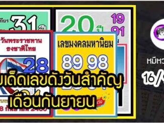 เลขเด็ดเลขดังวันสำคัญ งวดวันที่ 16 กันยายน 2564
