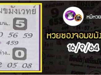 หวยซอง จอมขมังเวทย์ 16/9/64