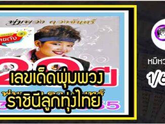 เลขเด็ดพุ่มพวง ดวงจันทร์ นักร้องชื่อร้องขวัญใจคนไทย คอหวยส่องเลขด่วน งวด 1/6/64