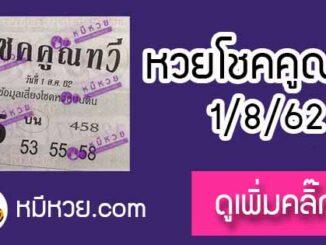หวยซอง โชคคูณทวี 1/8/62