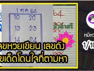 เลขหวยเขียน เลขดังเลขเด็ดโดนใจที่ตามหา งวด 1/10/64