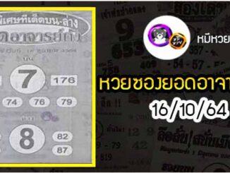 หวยซอง ยอดอาจารย์ดัง 16/10/64